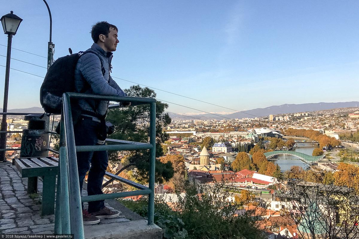 Эдуард Гавайлер наслаждается видом на Тбилиси