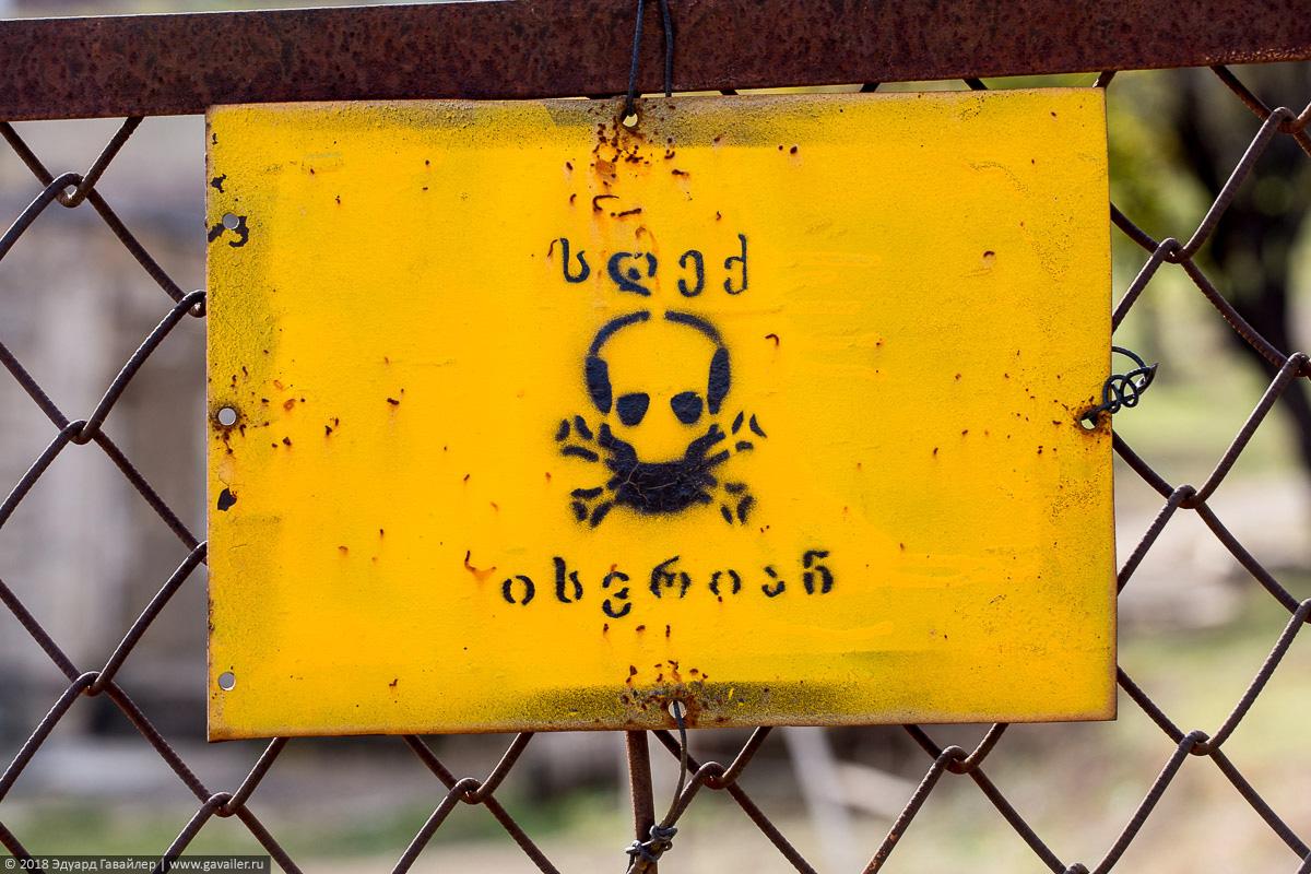 Знак опасно для жизни на грузинском
