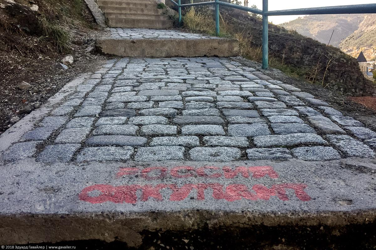 Надпись Россия окупант на камнях в крепости Нарикала в Грузии