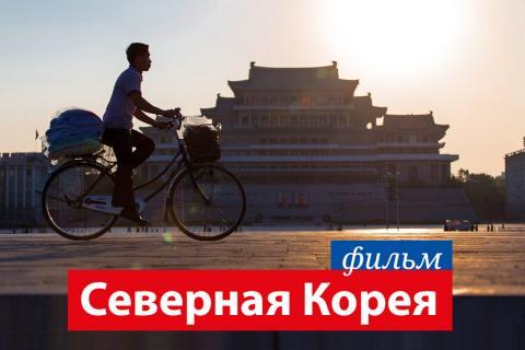Северная Корея. Фильм