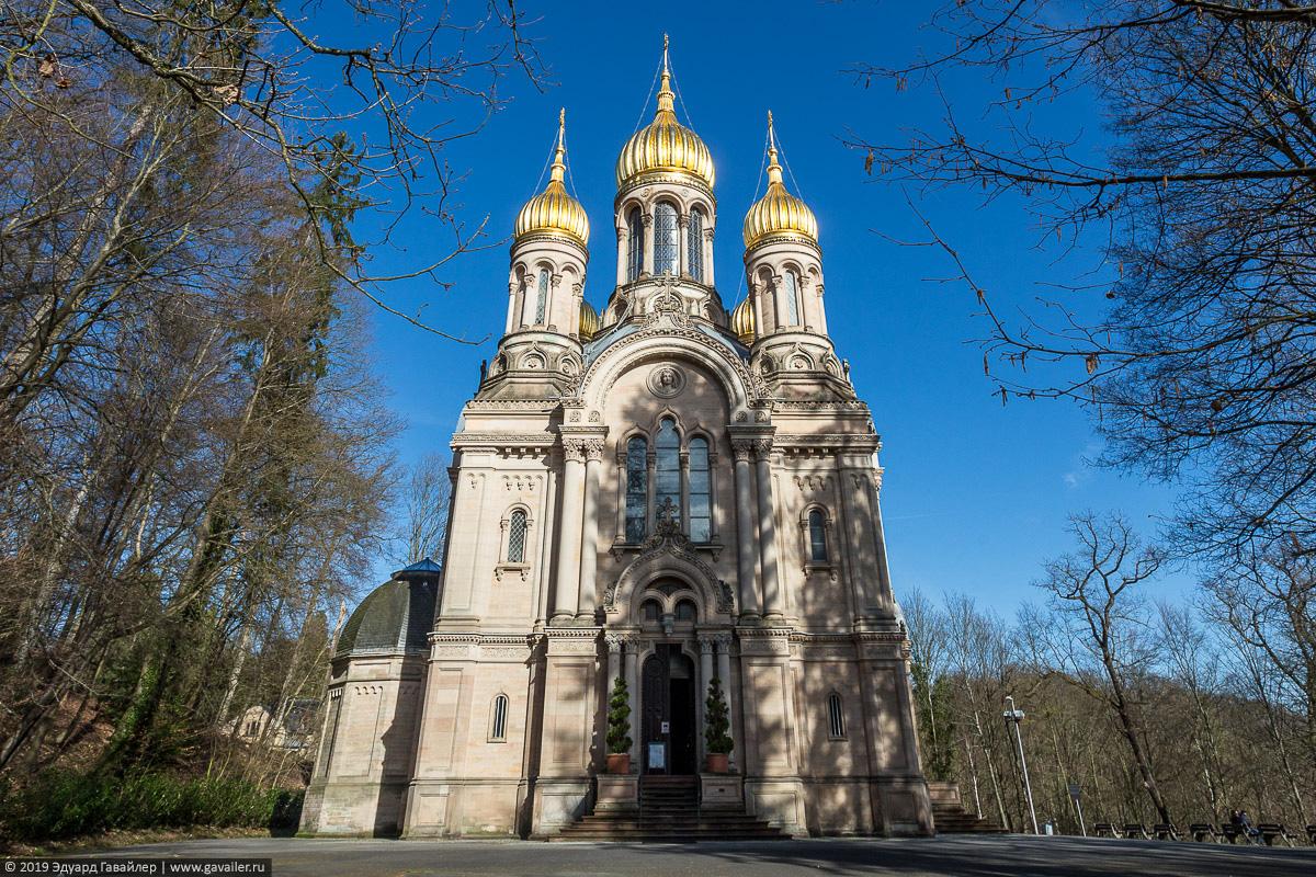 Висбаденская церковь
