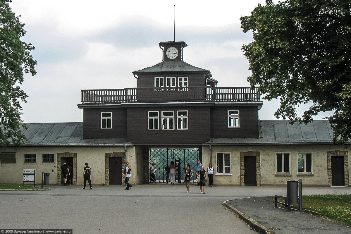 Часы в Бухенвальде
