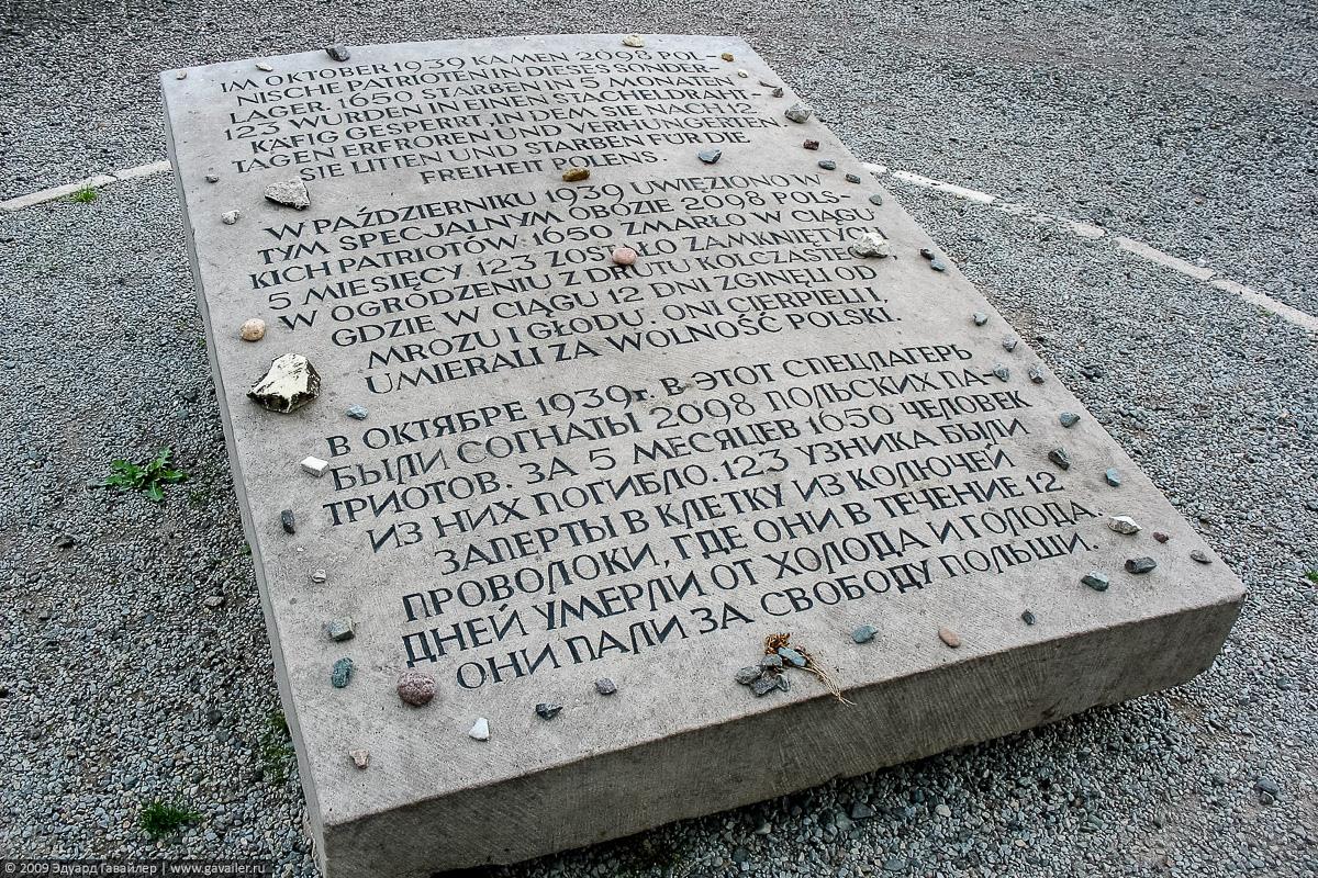 Мемориальный камень в спецлагере Бухенвальд
