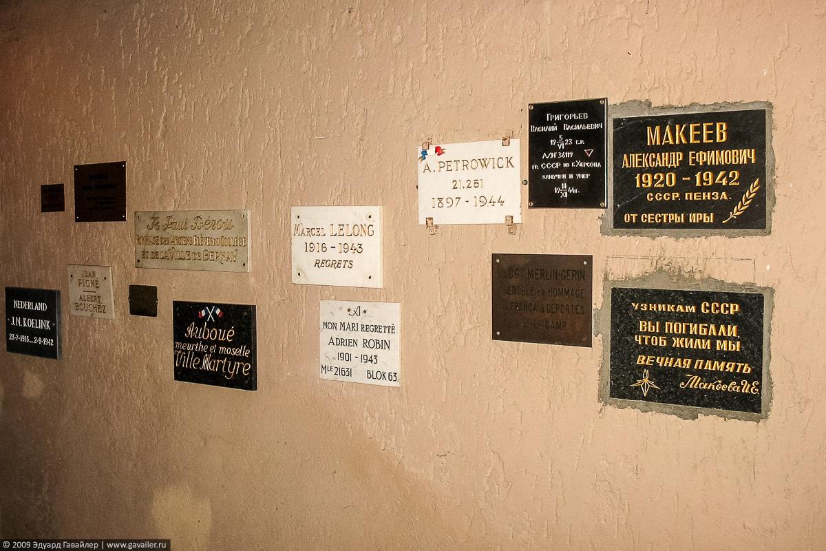 Мемориальные таблички в Бухенвальде