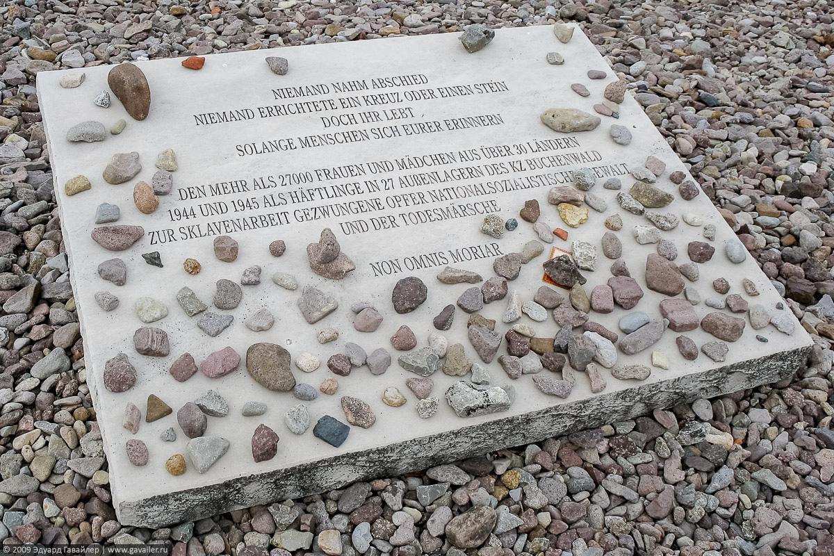 В память о жертвах Бухенвальда