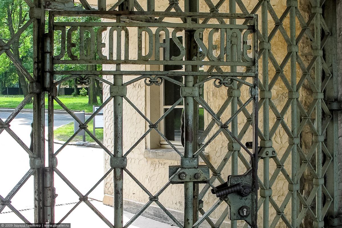 Что обозначает надпись на воротах концлагеря Бухенвальд