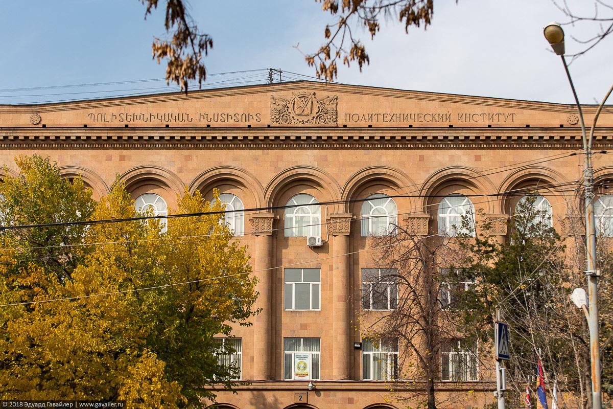 Политехнический институт в Ереване