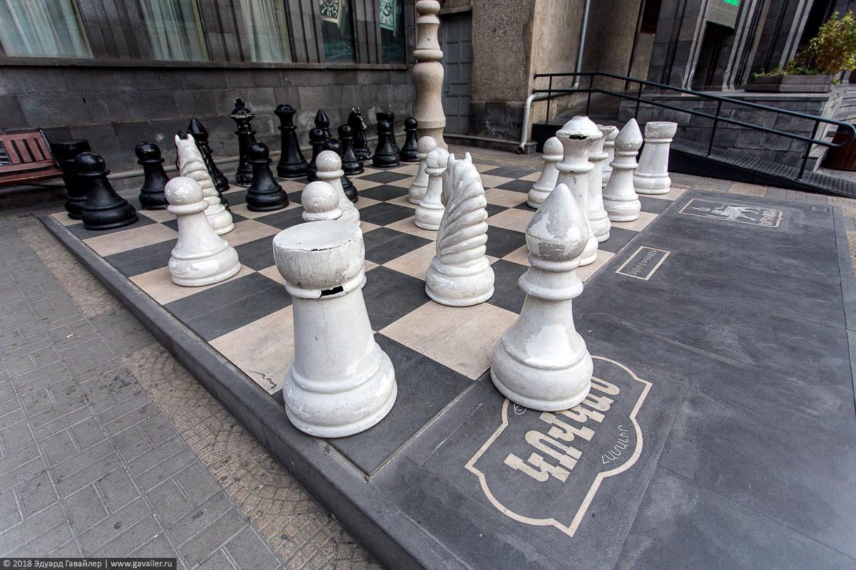 Гигантские шахматы в Ереване
