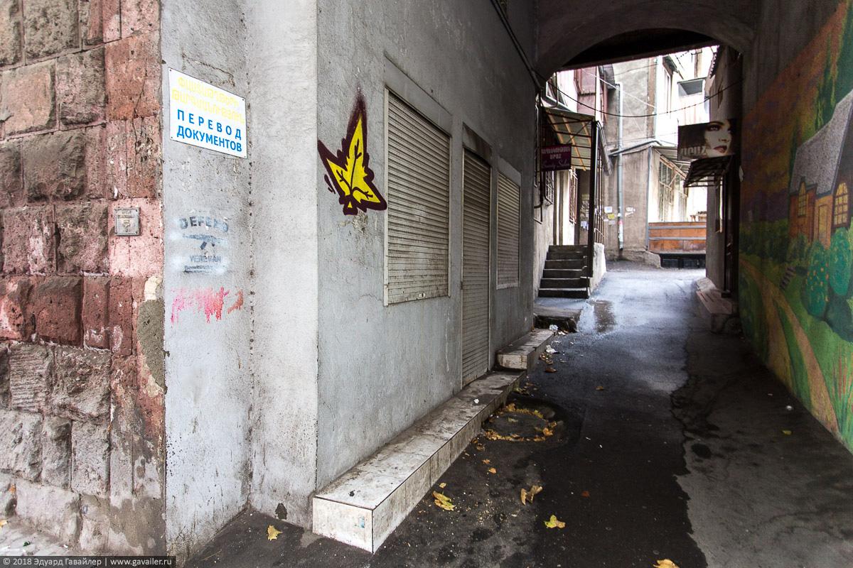 Улочка в Ереване