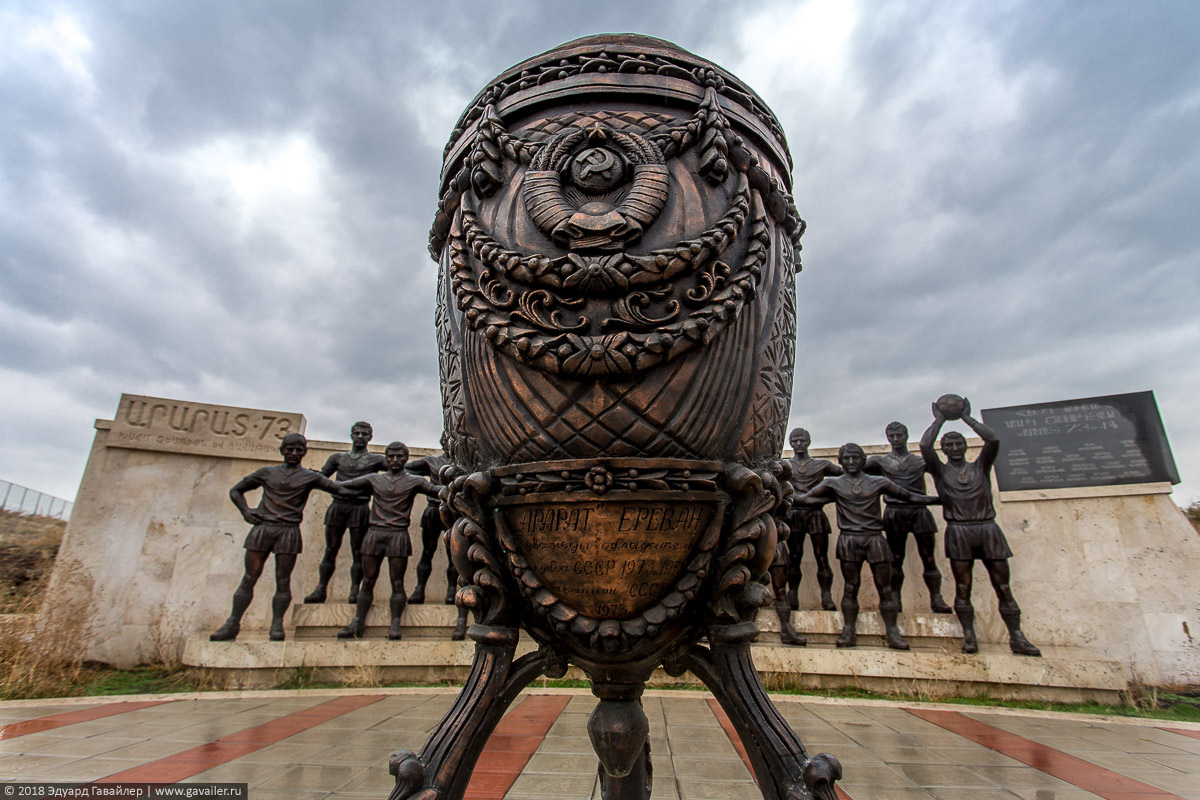 Памятник Арарат-73