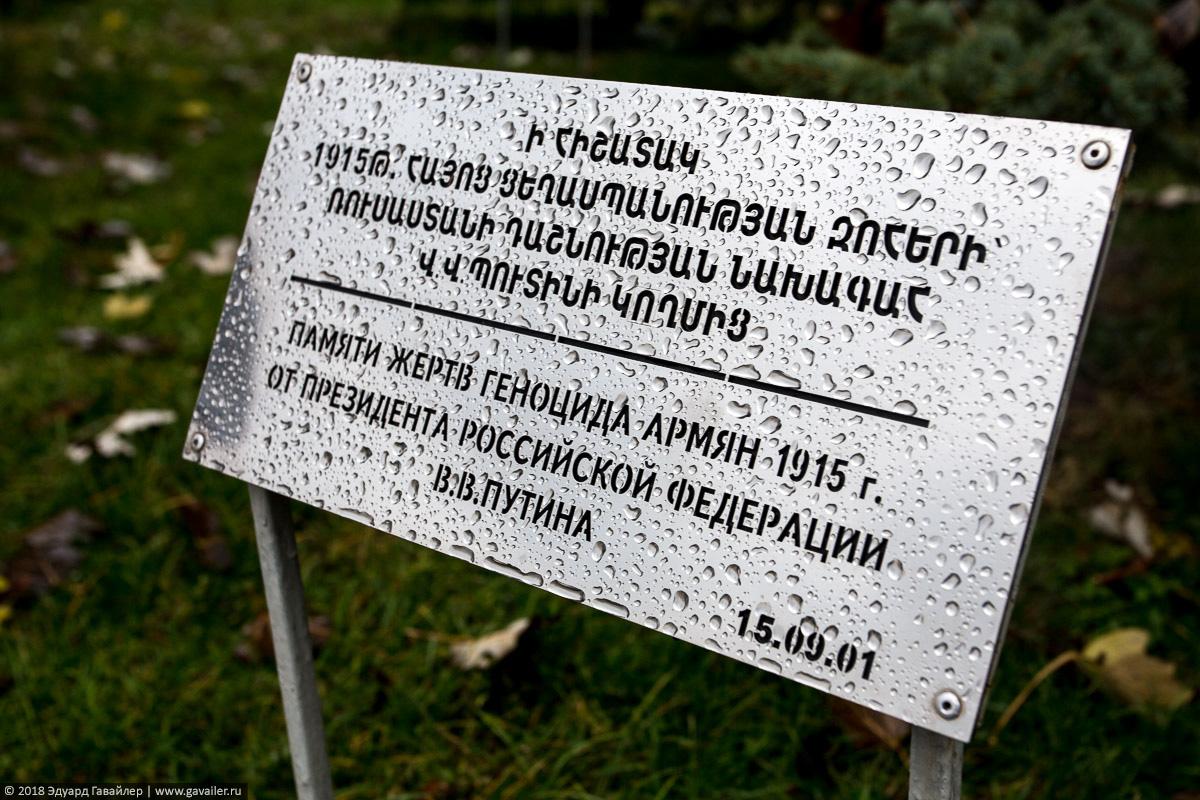 Табличка памяти жертв геноцида армян от президента Владимира Путина