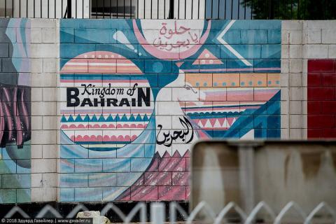 Два часа в Королевстве Бахрейн