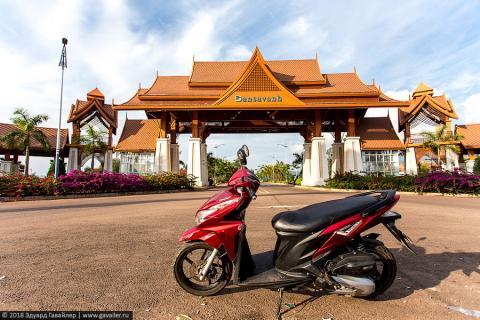 На скутере по Лаосу