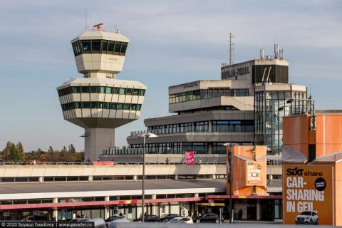 Бай-бай, аэропорт Тегель!